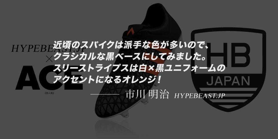 hypebeast-2