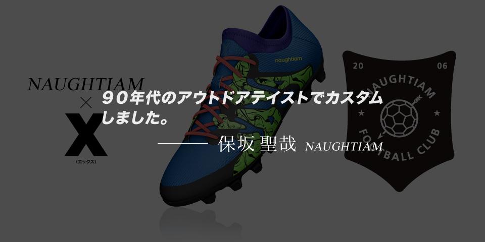 naughtiam-2