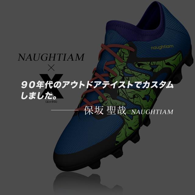 naughtiam-2SP