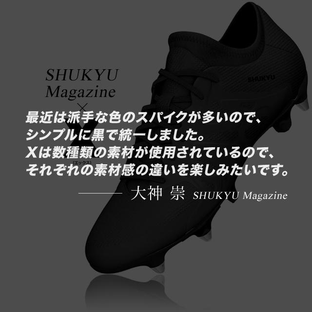 shukyu-2SP