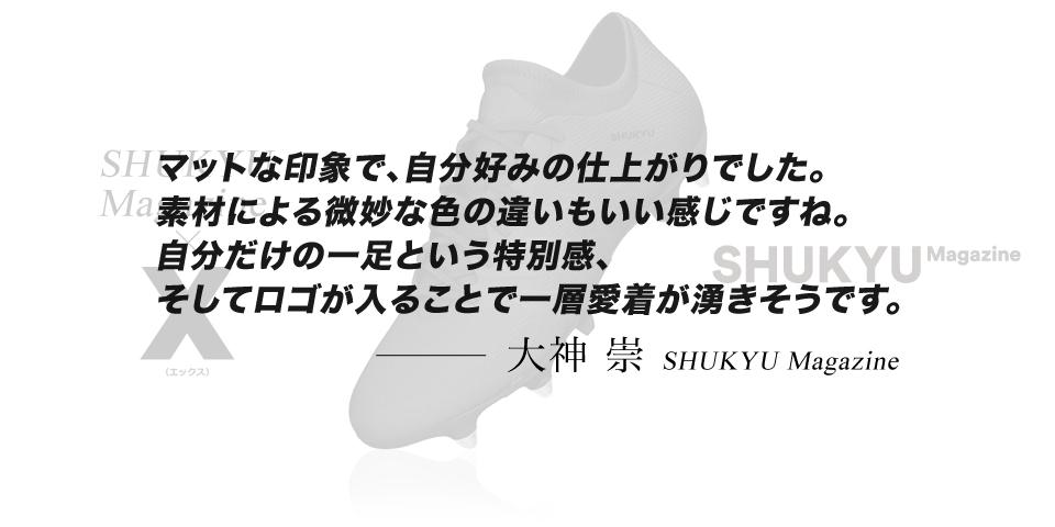 shukyu-4